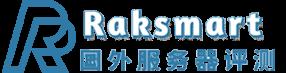 RAKsmart国外服务器评测