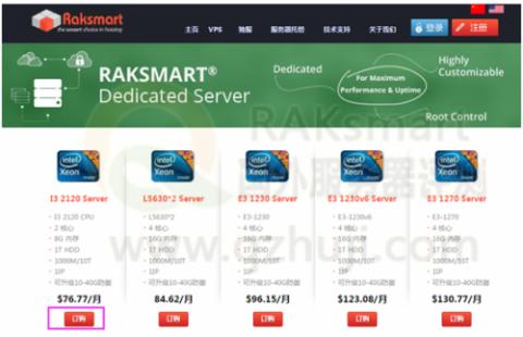RAKsmart服务器