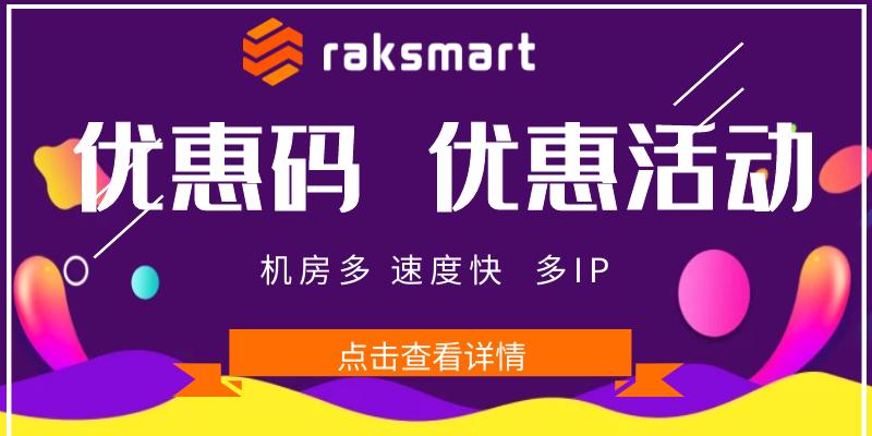 RAKsmart优惠码