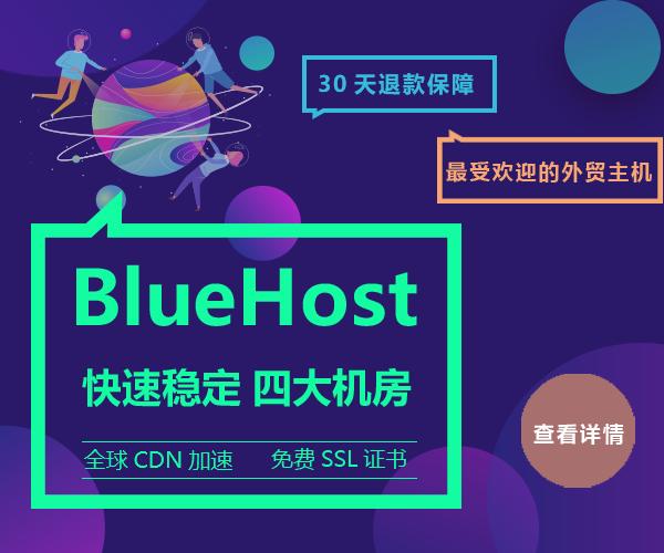 美国主机商BlueHost
