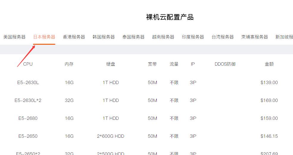 日本服务器页面