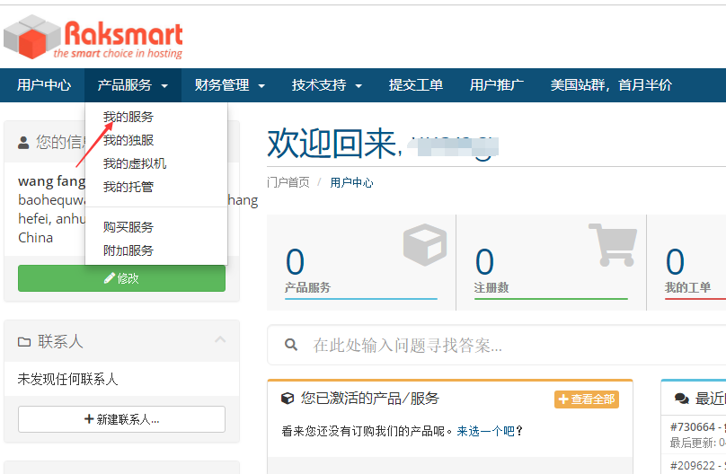 RAKsmart产品服务方案