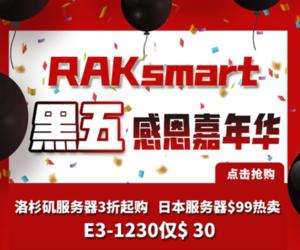 RAKsmart黑五促销