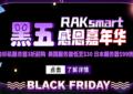 RAKsmart黑五抢先购