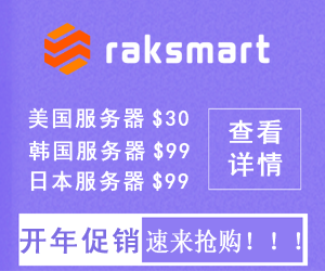 RAKsmart开年大促活动