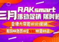 RAKsmart三月活动
