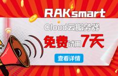 RAKsmart美国云服务器
