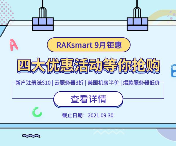 RAKsmart国外服务器活动