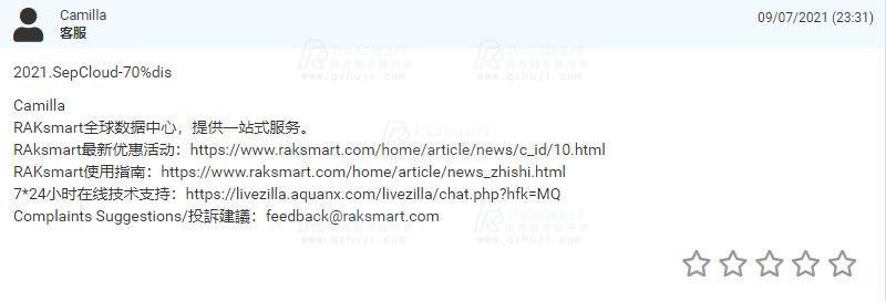 RAKsmart云服务器3折优惠码