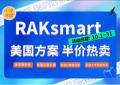 国外服务器RAKsmart活动